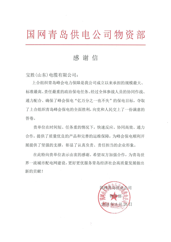 宝胜山东公司收到国网青岛供电公司感谢信
