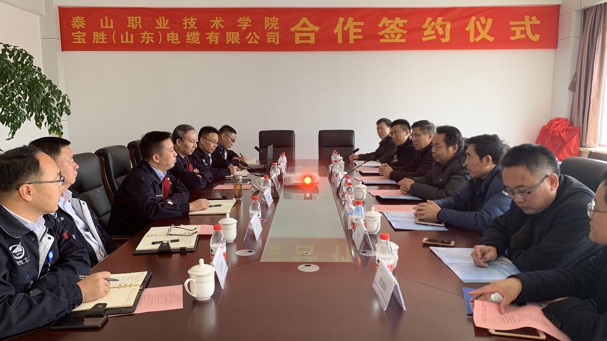 宝胜山东公司与泰山职业技术学院进行合作签约